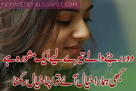 poetry image 2017 latest love urdu poetry with images best urdu poetry pics and