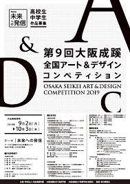 第9回大阪成蹊全国アートデザインコンペティションアート絵画日本