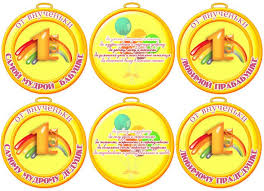 best Дипломы и медали images stiles and website Дипломы медали бабушке и дедушке Сверкающая радуга Дипломы грамоты медали