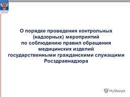 Презентация на тему О порядке проведения контрольных  1 1 О порядке проведения контрольных надзорных мероприятий