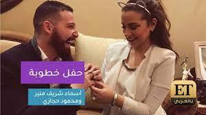 خطوبة أسماء شريف منير ومحمود حجازي - YouTube