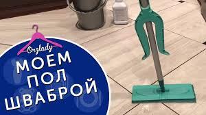 Как мыть полы <b>шваброй</b>. Моя помощница <b>швабра Leifheit</b> ...