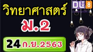 DLTV ม.2 วิทยาศาสตร์ วันที่ 24 ก.ย. 2563 | ทบทวนความรู้ | เรียนออนไลน์ -  YouTube