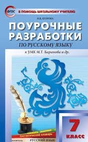 разработки по русскому языку класс 7 класс