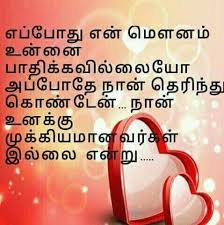 images of love hearts tamil kavithaigal pain es true words heart es life searching poems feelings