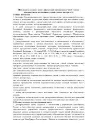Положение о совете по защите докторских и кандидатских Положение о совете по защите диссертаций на соискание