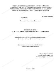 Диссертация на тему Судебные акты в системе налогово правового  Диссертация и автореферат на тему Судебные акты в системе налогово правового регулирования
