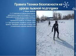 Техника безопасности по лыжной подготовки в школе 1 Общие требования 1 1 К занятиям по лыжам допускаются дети дошкольного в