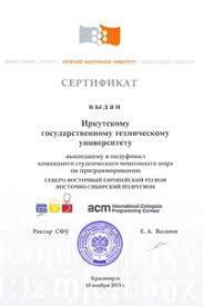 Структура ИрНИТУ Полуфинал чемпионата состоится в декабре в Барнауле Кроме ИрГТУ от региона в полуфинал прошли еще девять команд программистов
