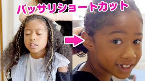 超天然パーマ ハーフ小2女子の髪を超ど素人ママが自宅で大胆ヘアカット