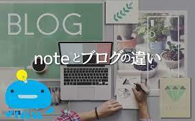 ノート ブログ