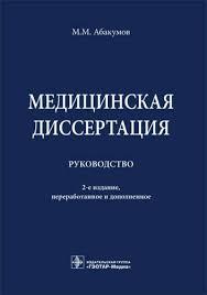 Медицинская диссертация руководство цена купить от Спецкорр  Михаил Михайлович Медицинская диссертация цена