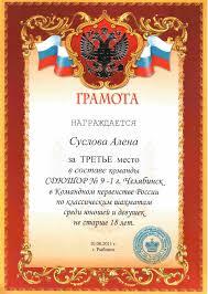 Наши достижения год Диплом за ii место в первенстве ЧелГУ