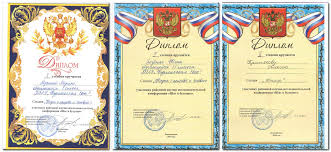 МБОУ Куркиёкская СОШ Достижения учащихся Пушняков Алексей награждён дипломом