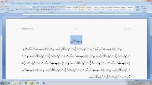 Ms Word Header Ms Word Part 11 Urdu Header Footer Chapter And Heading