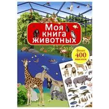 Книжки с <b>наклейками Робинс</b> — купить на Яндекс.Маркете