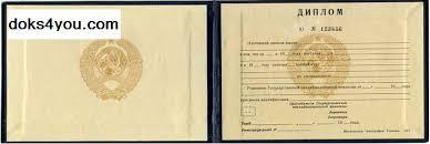 Образец перевода диплома на немецкий язык г такой бланк купить диплом института в димитровграде имеет меньше степеней защиты российская федерация Положения дубликат диплома о высшем образовании 5
