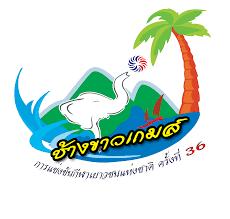 ประกาศชนิดกีฬาในการแข่งขันกีฬาเยาวชนแห่งชาติ ครั้งที่ 36 (พ.ศ.2563)