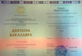 Международный университет в Москве представитель в Серпухове и  Образец выдаваемого Международным университетом в Москве государственного диплома о высшем профессиональном образовании по направлению Государственное и