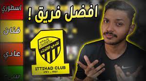 🖤💛تقييم اللاعبين 📝 - نادي الاتحاد السعودي - YouTube
