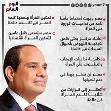 الرئيس السيسى يعلن ميلاد الجمهورية الجديدة.. إنفوجراف - اليوم السابع