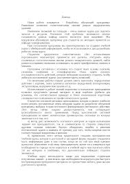 Создание использование и распространение вредоносных программ для  Скачать документ