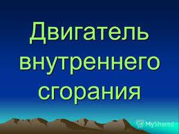 Презентация на тему Московский комитет образования М  2 Двигатель внутреннего сгорания