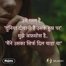 Love Pyar Sad Yaade Zindagi Status Quotes Nojoto