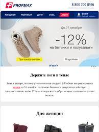 Profmax pro: В разгар зимы 12% на <b>ботинки</b>   Milled