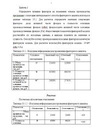 Контрольная работа по Бухгалтерскому учету и анализу Вариант №  Контрольная работа по Бухгалтерскому учету и анализу Вариант №10 16 06 16