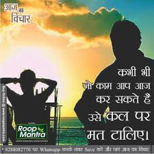 Jokes Thoughts Best Inspirational Thought Of The Day Roopmantra