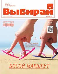 Vibirai 14 251 small by Megatyumen.Ru - issuu