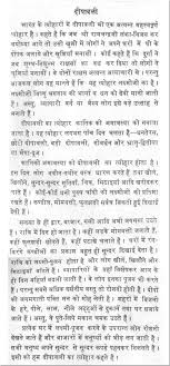 essay in marathi on  short essay on newspaper in marathi online