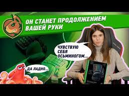<b>Кейпад Razer Tartarus Pro</b> Для чего они вообще нужны? - YouTube