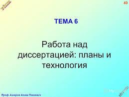 Презентация на тему Содержание и роль дисциплины Подготовка  40 Проф Ашеров Акива Товиевич 40 ТЕМА 6 Работа над диссертацией планы и технология