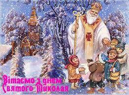 Картинки по запросу інформація про святого миколая