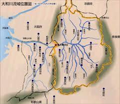 流域の現状 - 大和川清流復活ネットワーク