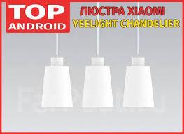 <b>Люстра Xiaomi Yeelight Bright</b> Moon Chandelier - Гарантия - Свет ...