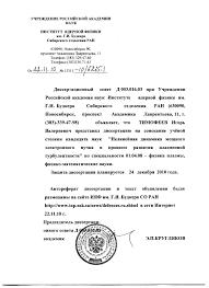 Анонсы защит Тимофеев Игорь Валериевич представил диссертацию на соискание ученой степени кандидата наук Нелинейная динамика мощного электронного пучка в процессе