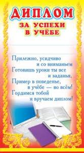 Диплом за успехи в творчестве Сфера Дипломы адресные ВКонтакте Диплом за успехи в учебе Сфера