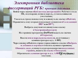 Презентация на тему Электронные образовательные ресурсы Интернет  15 Электронная библиотека диссертаций