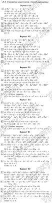 ГДЗ и Решебник по Самостоятельные и Контрольные работы Алгебра  Алгебра
