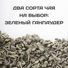 <b>Подарочный чай</b> «<b>Запас бодрости</b> на 2021 год», цена 390 руб ...