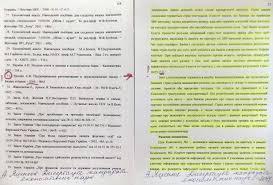 Яценюк В кандидатской диссертации Яценюка обнаружили страниц  6 2