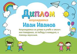 Диплом и грамота для детского сада диплом для детского сада