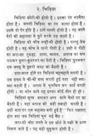 Essay on Cyber Crime   Hindi