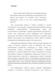 Учет материально производственных запасов в сельскохозяйственном  Учет материально производственных запасов в сельскохозяйственном производственном кооперативе диплом 2010 по бухгалтерскому учету и аудиту