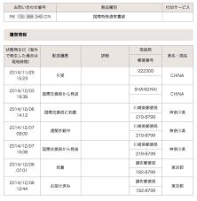 中国 郵政 ems 追跡