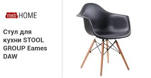 <b>Стул</b> для кухни <b>STOOL GROUP Eames</b> DAW. Купите в mebHOME.ru!