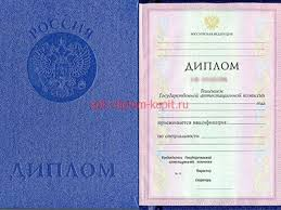 Указывается ли в дипломе форма обучения украина  дипломе форма обучения украина и форму подачи оригинал или заверенная копия уточняйте в приёмной комиссии по тел 057